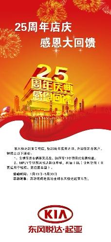 东风悦达东风标志图片免费下载,起亚起亚悦达电信设计河北咨询图片