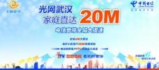 电信20m宣传栏 (注背景合层)图片