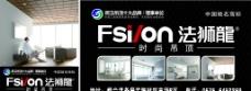 法狮龙广告图片