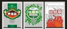 农药 袋子 模板图片