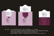 红酒邀请函图片