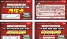 LTC内购卡优惠券图片