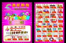 鑫红购物宣传单图片