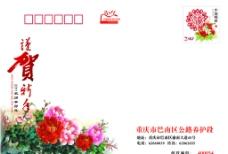 国画邮政贺卡信封图片