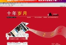 跨页广告图片