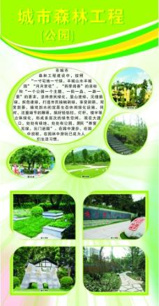 森林工程图展图片