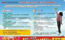 中国人保健康杂志广告图片