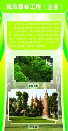 成森林工程企业绿化图片