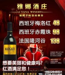 红酒促销画报图片