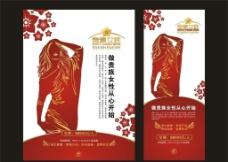 贵族女性海报易拉宝图片