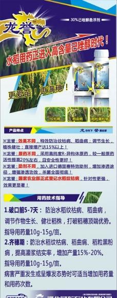 农药X展架海报设计图片