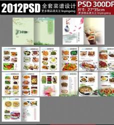2012最新高档精美菜谱设计模板