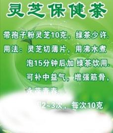 灵芝保健茶图片