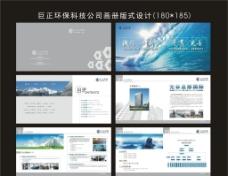 巨正环保科技画册版式设计图片