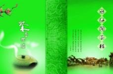 水仙阁茶楼宣传册图片
