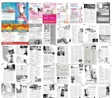 妇科杂志(大部分文字已转曲)图片