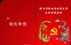 党支部社会实践活动册图片