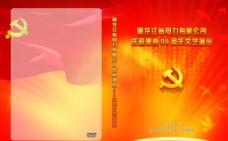 晚会节目单 DVD封面图片