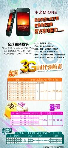 中国联通ABC套餐图片