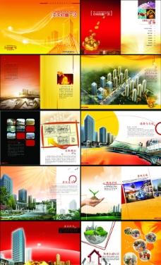 财富广场画册图片