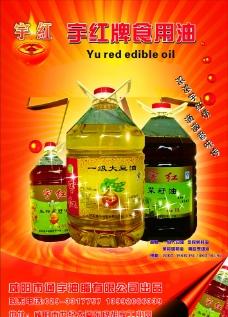 宇红食用油 海报设计 喷绘设计图片