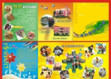 海韵幼儿园三折页图片