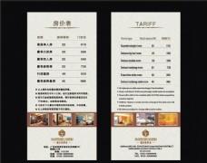 酒店房價表