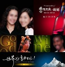 香格里拉 藏秘葡萄酒广告图片