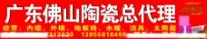 廣東佛山陶瓷圖片