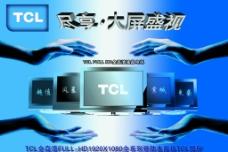 TCL广告海报图片