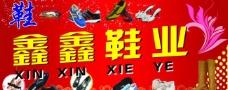 鑫鑫鞋业图片