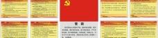 党员活动室制度牌图片