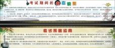 中国风校园展板图片