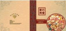 宝石商会画册图片