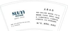 首石传媒纸杯设计图片