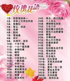 玫瑰花花语图片