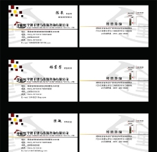 千里马投资咨询有限公司 名片图片
