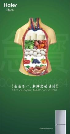 冰箱广告海报图片