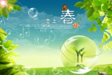 恋上春天海报图片