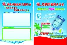 宣传页 桶装水 彩页 水广告图片