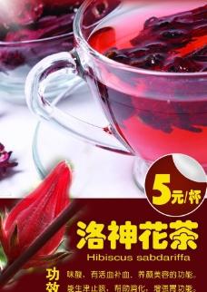 洛神花茶图片