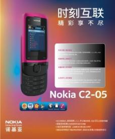 诺基亚手机图片