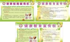 手足口病健康教育宣传栏图片
