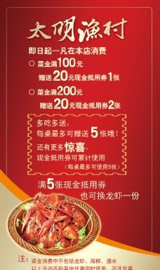 餐饮活动海报设计图片