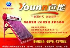 远能太阳能宣传单图片