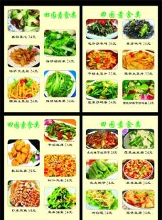 田园素食类图片