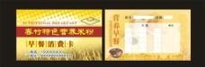 特色营养米粉早餐卡图片