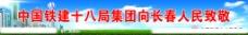 中国铁建图片