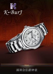 高档手表广告图片