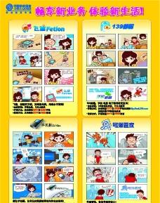 中国移动电信 (位图合层)图片